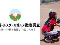 ポルテ野球教室月謝/口コミなどの調査まとめ(ベースボールスクールポルテ)