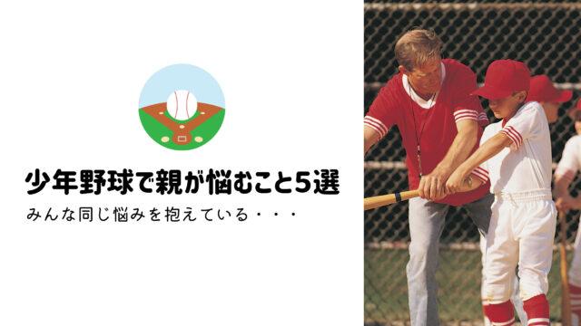 少年野球で多い親の悩み5選