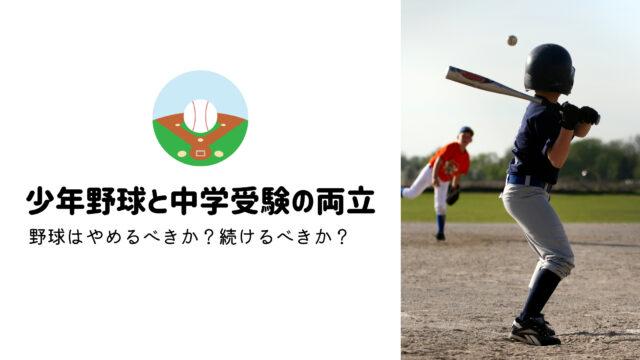 少年野球と中学受験の両立