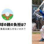 少年野球の親の負担に関する記事のアイキャッチ