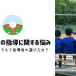 少年野球の指導者の暴言は指導なのかという悩みに関する記事のバナー